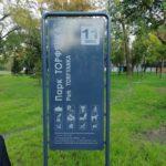 Промостойка Парк Торфянка
