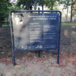 Промостойка Площадка для выгула собак